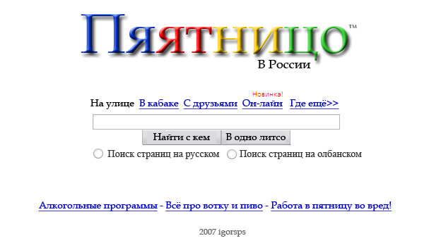 607x345, 56 Kb / пятница, гугл