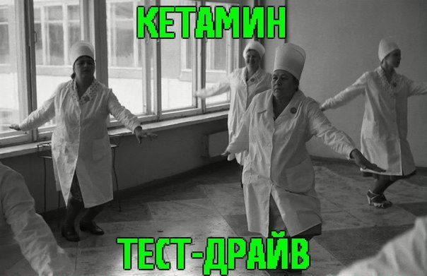 604x391, 48 Kb / drugs, кетамин, тест-драйв