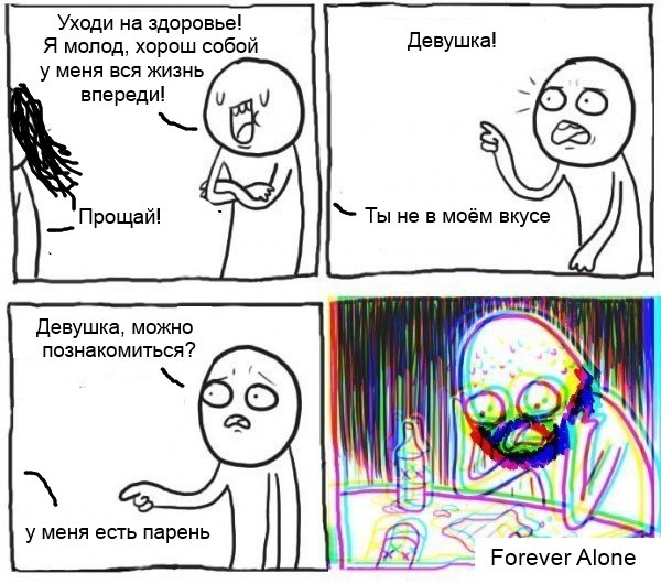 600x530, 79 Kb / forever, alone, comics